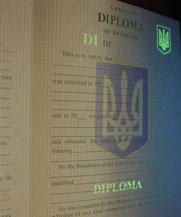 Диплом - специальные знаки в УФ (Бережаны)